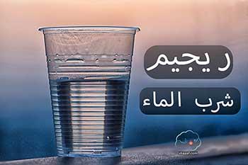 ريجيم شرب الماء لتنحيف الجسم