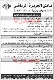 وظائف فى جريدة الاهرام الثلاثاء 30/08/2016