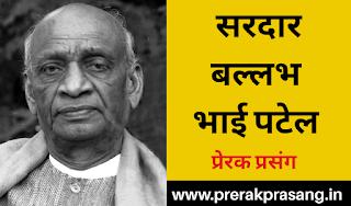 सरदार बल्लभ भाई पटेल,Vallabhbhai Patel,motivational story in hindi,Prerak Prasang, प्रेरक प्रसंग, inspiring stories in Hindi, प्रेरणादायक कहानियां,
