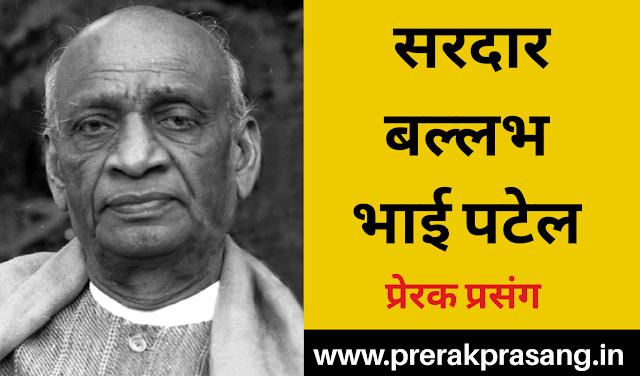 सरदार बल्लभ भाई पटेल की Motivational Story In Hindi - Prerak Prasang