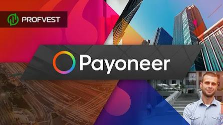 Payoneer – краткий обзор платежной системы