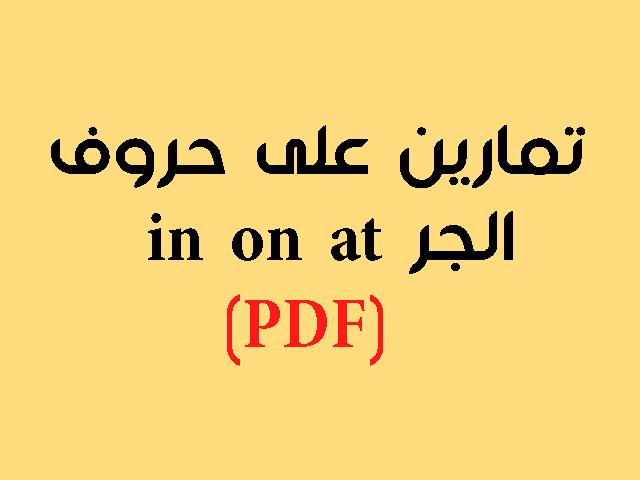 تمارين على حروف الجر in on at بالانجليزي [PDF]