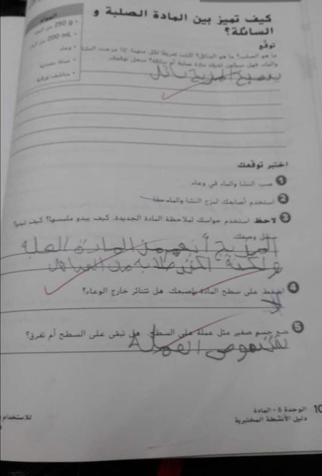 حل كتاب العلوم للصف التاسع في سوريا