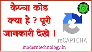 Captcha Code kya hai ? What is Captcha In hindi