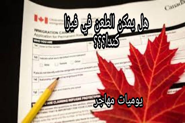 تقديم الطعن في ملف تأشيرة كندا