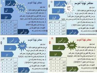 محاضر أهلمين سهلة و بسيطة شكلا لكن مضمونا شاملة جامعة..