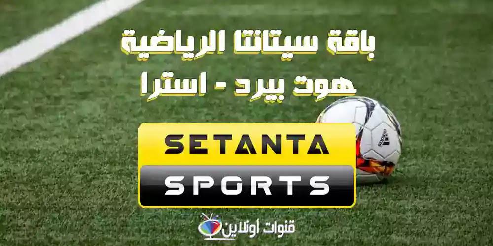 تقرير ترددات باقة قنوات Setanta Sports على هوت بيرد واسترا