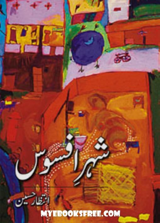 Shehr e Afsos Urdu Book By Intizar Hussain PDF Download