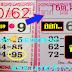 มาแล้ว...เลขเด็ดงวดนี้ 2ตัวตรงๆ หวยซองเรียงเบอร์ลาภผลพูนทวีงวดวันที่ 16/10/62