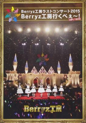 [TV-SHOW] Berryz工房 ラストコンサート2015 Berryz工房行くべぇ~! (2015/06/10)