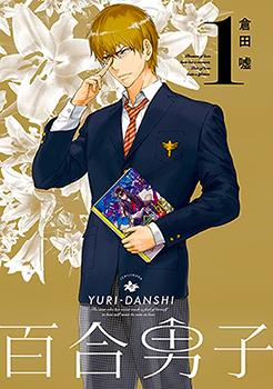 Yuri Danshi