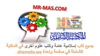 جميع كتب إسلامية عامة وكتب علوم أخرى في المكتبة الشاملة في صفحة واحدة shamela.ws