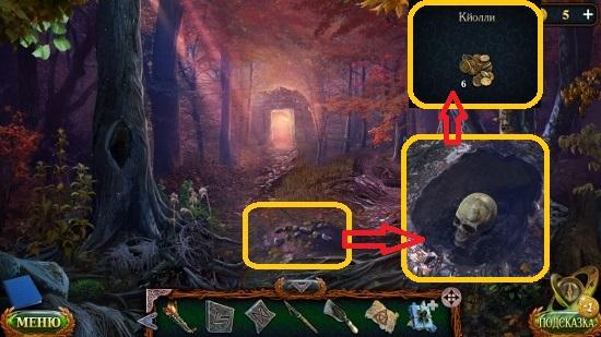 забираем киолли в яме, которую выкапываем лопатой в игре затерянные земли 5