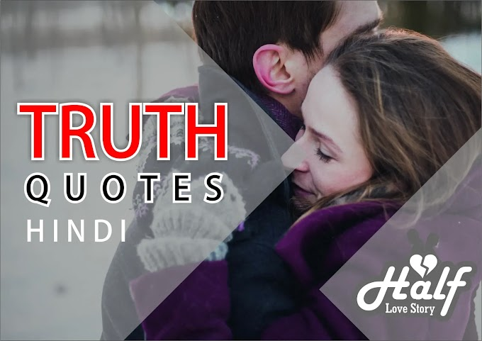 24 Photos truth quotes in hindi 2021
