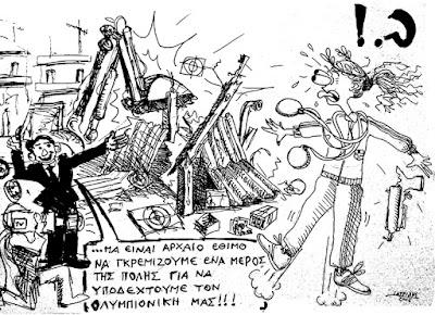 Για να μην χανόμαστε IaTriDis Γελοιογραφία : Δράμα η κατάσταση