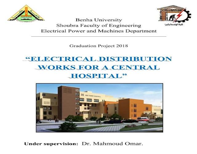 اكبرمكتبة مشاريع تخرج هندسة كهربائية جاهزة (تحتوي مشاريع كنترول و توزيع وsubstation)