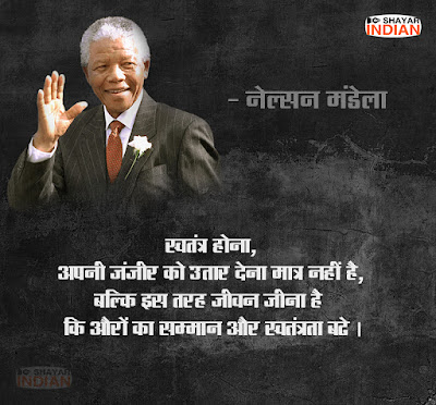Freedon Quotes by  Nalson Mandela, Motivational Suvichar, Anmol Vachan
