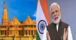 PM नरेंद्र मोदी ने संसद में किया ऐलान, राम मंदिर ट्रस्ट को कैबिनेट से मिली मंजूरी