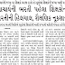 Teacher and Principal Bharti Related News Report