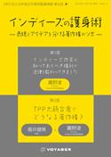 インディーズの護身術 表現とアイデアを分ける著作権のツボ