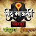 पुंडलिक और पंढरपूर के भगवान विठ्ठल कि कहाणी (Pandharpur)