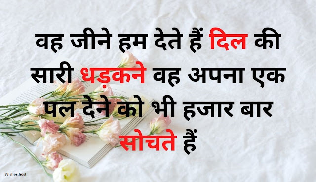 sad quotes in hindi on love