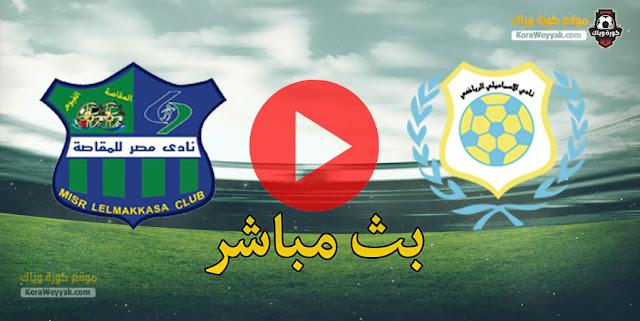 مشاهدة مباراة الإسماعيلي ومصر المقاصة بث مباشر اليوم 24 مايو 2021 في الدوري المصري