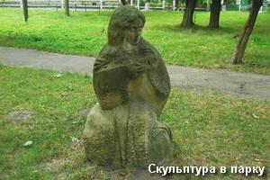 Паркова статуя в Жовкві