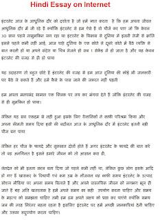 Hindi Essay on Internet