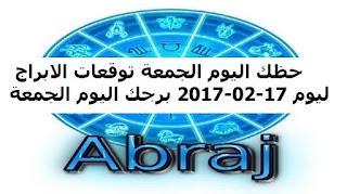 حظك اليوم الجمعة توقعات الابراج ليوم 17-02-2017 برجك اليوم الجمعة