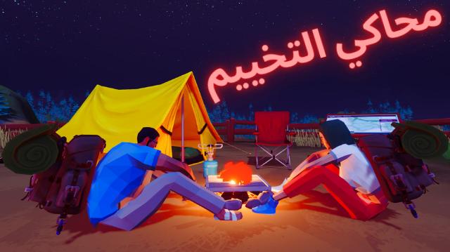 تحميل لعبة محاكي التخييم camping simulator