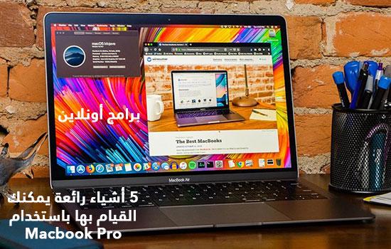5 أشياء رائعة يمكنك القيام بها باستخدام Macbook Pro