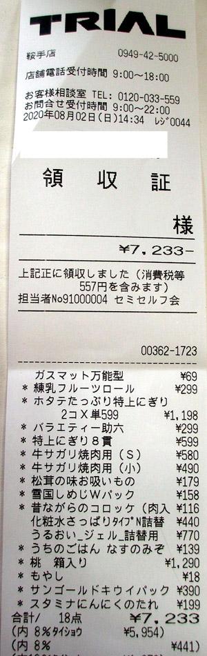 TRIAL トライアル 鞍手店 2020/8/2 のレシート