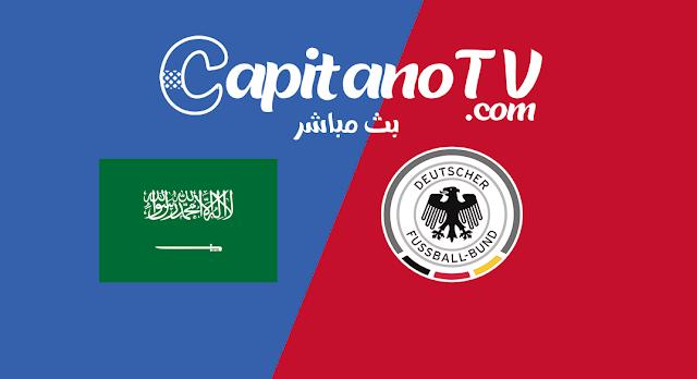 السعودية ضد المانيا,بث مباشر,بث مباشر السعودية و المانيا , اولمبياد طوكيو,مباراة السعودية والمانيا اولمبي