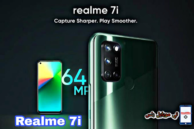 اطلقت شركة ريلمي هاتف Realme 7i رسميآ في مصر !