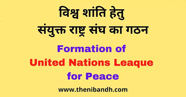 Formation of United Nations Leaque for Peace in hindi text image