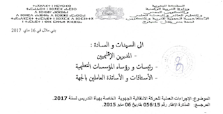 مذكرة الحركة الانتقالية الجهوية  لجهة بني ملال خنيفرة لسنة 2017