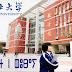 جامعة هوبى في الصين تدرّس اللغة الامازيغية لطلابها الصينيين