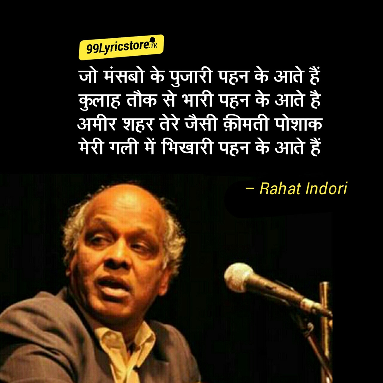 Jo Mansabo Ke Pujari Pahen Ke Aate Hai' written and performed by Rahat Indori. This poetry is best Ghazal and Shayari of Rahat Indori.