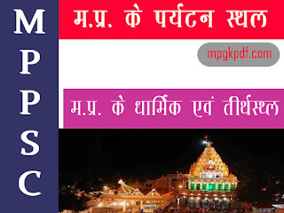 religious and pilgrimage sites of MP