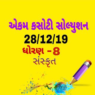 std 8 hindi sanskrut solution 28/12/2019