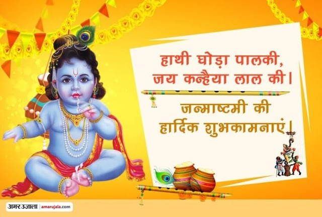 GOD IMAGES | JANMASHTAMI MESSAGES | JANMASHTAMI WISHES IMAGES