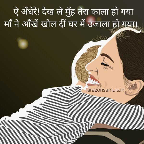 Mother's Day Shayari in Hindi