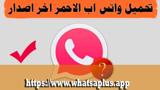 تنزيل واتساب الاحمر اخر اصدار 2021 whatsapp red