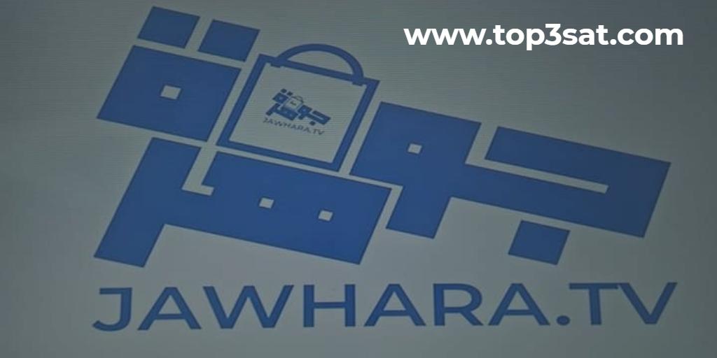 تردد قناه الجوهرة على النايل سات الجديد 2020Al Jawhara Channel