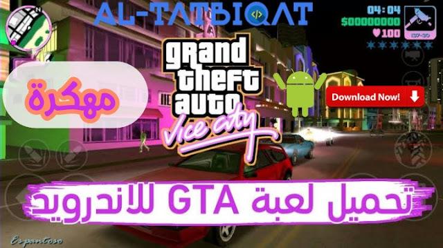 تحميل لعبة GTA Vice City مهكرة كاملة للاندرويد Apk + Obb
