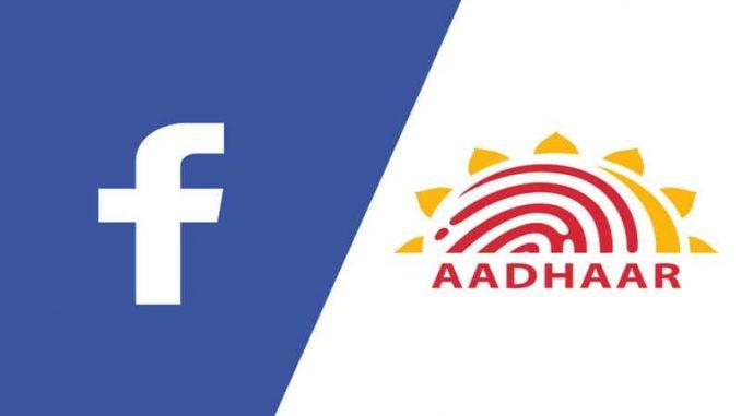 अब फेसबुक अकाउंट खोलना हो तो आधार कार्ड साथ ही रखें !
