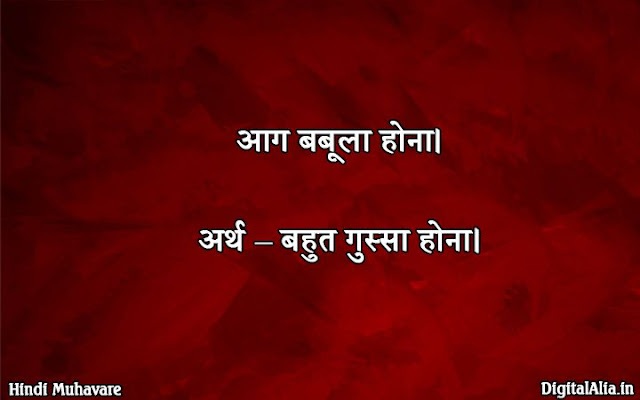 funny idioms in hindi