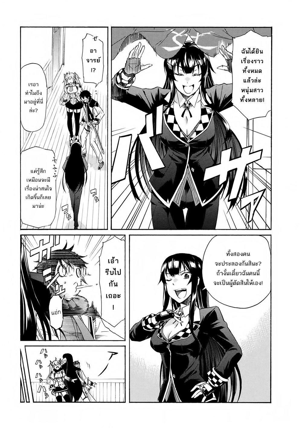 อ่านการ์ตูน Ichioku-nen Button o Renda Shita Ore wa Kizuitara Saikyou ni Natteita ตอนที่ 5 หน้าที่ 4