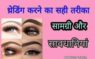 Threading-krne-ka-sahi-tarika